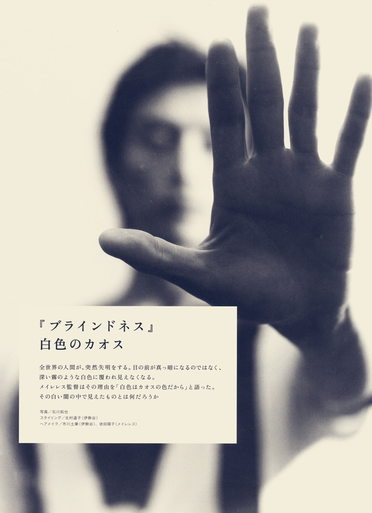 blindness2