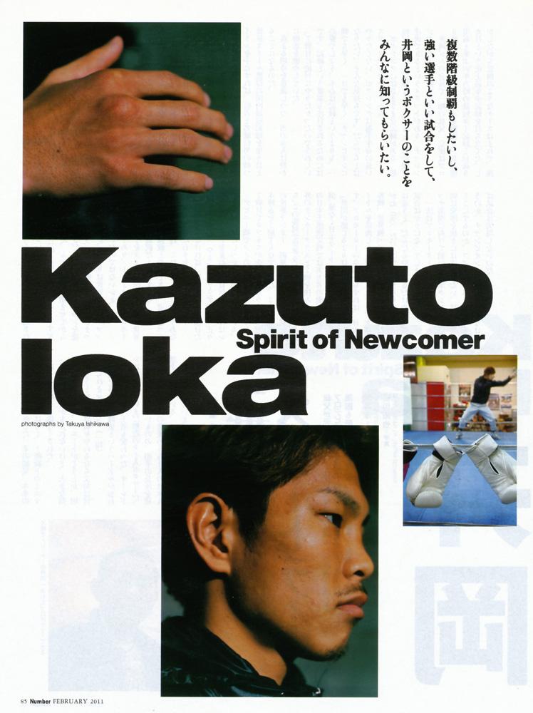 ioka_kazuto2