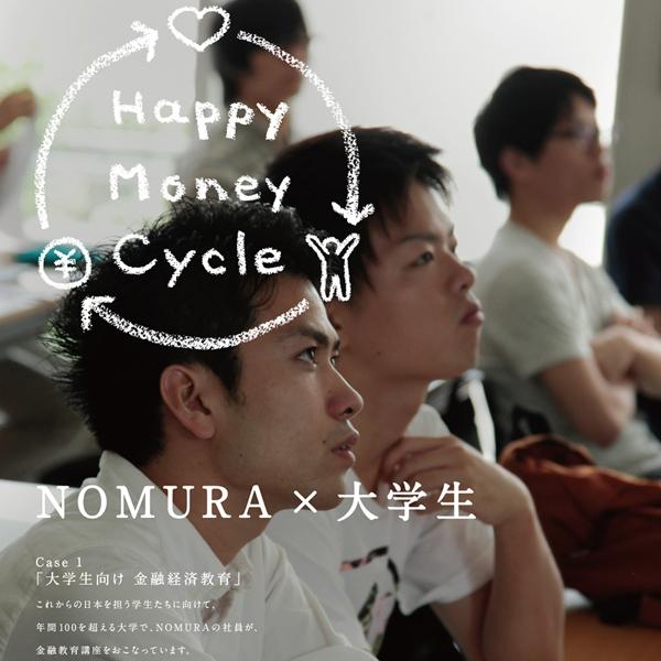 nomura-eye